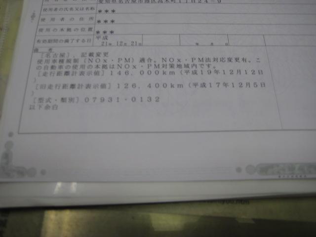 祝 DPF 完了 これで愛知県でもOK