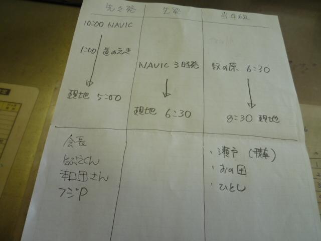 P1050488.JPG