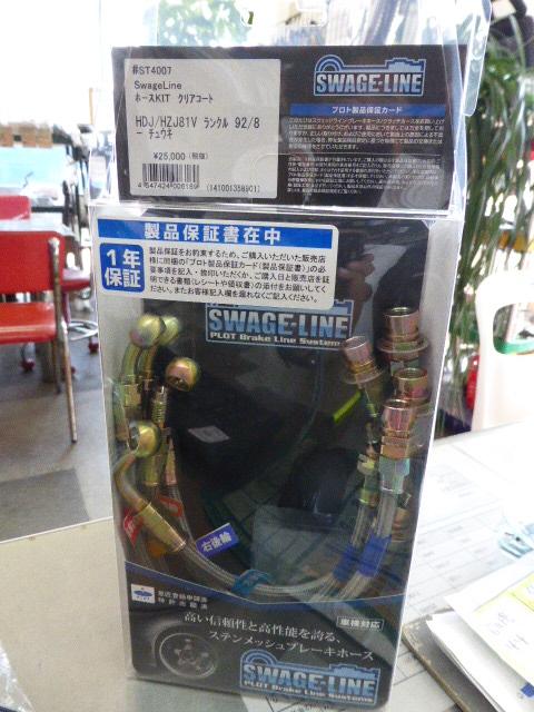 P1090525.JPG